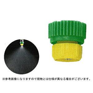 【ノズル・噴口】ヤマホ セービングチップ5型【噴霧器・噴霧機・動噴・防除用】