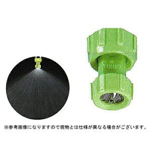 【ノズル・噴口】ヤマホ キリナシESチップ8型【噴霧器・噴霧機・動噴・防除用】