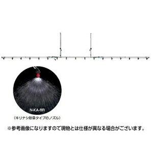 【ノズル・噴口】ヤマホ 簡易ブームS型15頭口(キリナシ除草タイプ)(G1/4)【噴霧器・噴霧機・動噴・防除用】