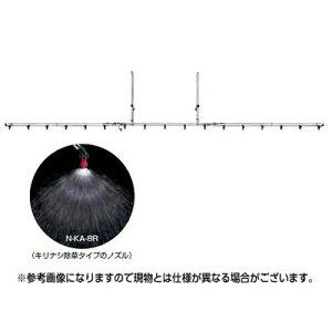 【ノズル・噴口】ヤマホ 簡易ブームS型17頭口(キリナシ除草タイプ)(G1/4)【噴霧器・噴霧機・動噴・防除用】