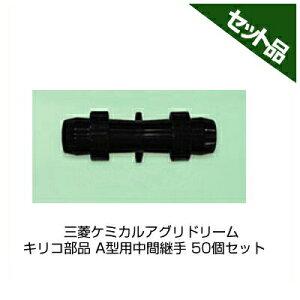 三菱ケミカルアグリドリーム キリコ部品 A型用中間継手 50個セット