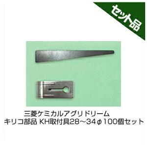 三菱ケミカルアグリドリーム キリコ部品 KH取付具(28〜34φ) 100個セット