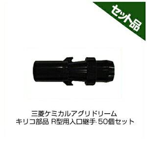 三菱ケミカルアグリドリーム キリコ部品 R型用入口継手 50個セット