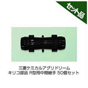 三菱ケミカルアグリドリーム キリコ部品 R型用中間継手 50個セット