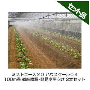 住化農業資材 ミストエース20 ハウスクール04 100m巻 微細噴霧・簡易冷房向け 2本セット 潅水チューブ 灌水チューブ