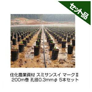 住化農業資材 スミサンスイ マーク 200m巻 孔径0.3mmφ 5本セット 潅水チューブ 灌水チューブ