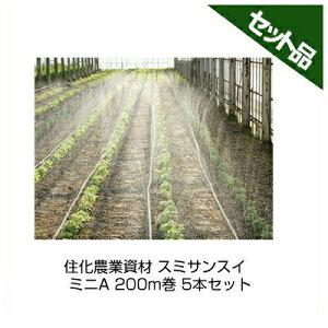 住化農業資材 スミサンスイ ミニA 200m巻 5本セット 潅水チューブ 灌水チューブ