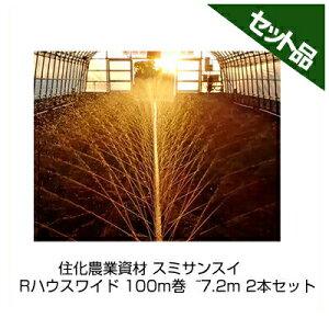 住化農業資材 スミサンスイ Rハウスワイド 100m巻 ~7.2m 2本セット 潅水チューブ 灌水チューブ