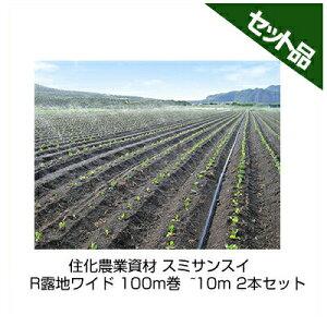 住化農業資材 スミサンスイ R露地ワイド 100m巻 ~10m 2本セット 潅水チューブ 灌水チューブ