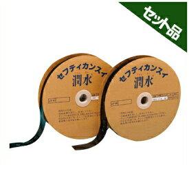 タキロンシーアイ 噴霧散水型 潤水 S-02 0.2×55×100 P100 5本 潅水チューブ 灌水チューブ