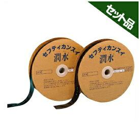 タキロンシーアイ 噴霧散水型 潤水 W-03 0.24×55×100 P300 25本 潅水チューブ 灌水チューブ