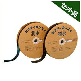 タキロンシーアイ 噴霧散水型 潤水 W-03 0.24×55×200 P300 5本 潅水チューブ 灌水チューブ