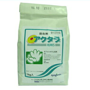 【農薬】アクタラ粒剤5 1kg【園芸用 殺虫剤】