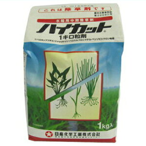 【農薬】ハイカット1キロ粒剤 1kg【水稲用 除草剤】