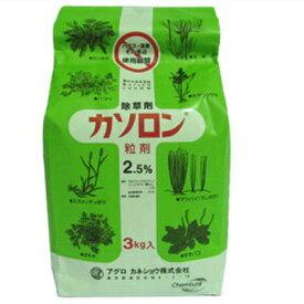 【農薬】カソロン粒剤2.5% 3kg【園芸用 除草剤】