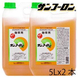 【除草剤】 サンフーロン 5L 【2本入】 【農薬】 旧ラウンドアップのジェネリック品 (スギナ 竹 笹 も枯れる成分) 液剤 希釈