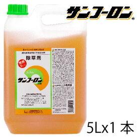 除草剤 サンフーロン 5L (1本入) 除草剤 ラウンドアップ (旧型)のジェネリック品 (スギナ 竹 笹 も枯れる成分) 農薬 液剤 希釈