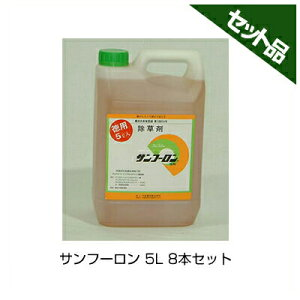 【除草剤】 サンフーロン 5L 【8本入】 【農薬】 旧ラウンドアップのジェネリック品