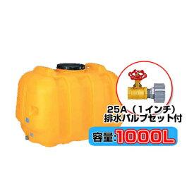 コダマ樹脂工業 タマローリータンク(横型) AT-1000 【1000L】【25A排水バルブ付き】【個人宅配送不可(法人名でご注文ください)・代引不可】