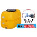 コダマ樹脂工業 タマローリータンク LT-300 ECO【300L】【ポリコック付き】【カラー:オレンジ】【1万円以上送料無料・代引不可】