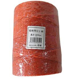 シンセイ 電気柵 資材 電柵ロープ ステンレス3本 ヨリ線 オレンジ 500m 1巻入 獣害対策 柵線 ポリワイヤー コード