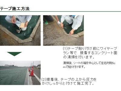 デュポン防草シートザバーン専用接着テープグリーン10cm×20m