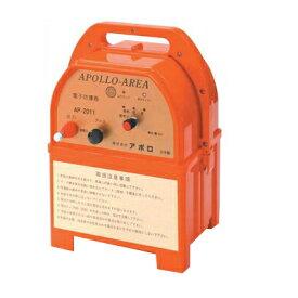 アポロ 電気柵 本体 エリアシステム AP-2011 電池(バッテリー)別売 設置方法が簡単で低価格な通販限定モデル!