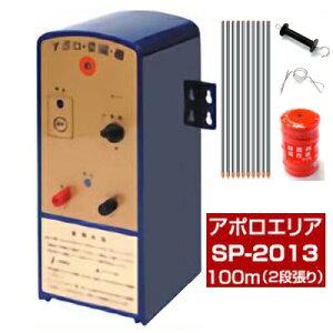 アポロ 電気柵セット 本体 エリアシステム SP-2...