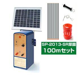 アポロ 電気柵 本体 エリアシステム ソーラー SP-2013-SR 100m(2段張り) 資材付きセット