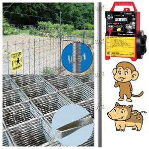 グローランド サル用 電池式電気柵 おじろ用心棒 周囲400m フェンス1.2m セット (本体:末松電子 ゲッターエース3)