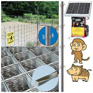 グローランド サル用 ソーラー電気柵 おじろ用心棒 周囲400m フェンス1m セット (本体:末松電子 ゲッターエース3ソーラー)