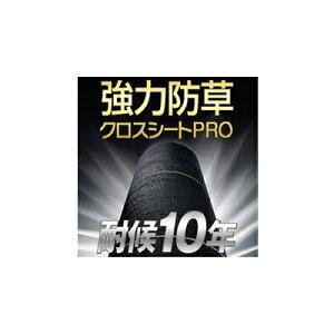 耐候年数約10年以上! 日本マタイ 強力 防草クロスシート PRO 1×100m (HC10650) 4本入 太陽光発電 メガソーラー
