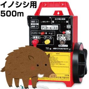末松電子 電気柵 セット ゲッターエース3 イノシシ用 FQ2ポール 500mセット ゲート(一箇所)、取付支柱付