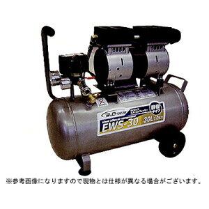 静音 オイルレス 電動 エアーコンプレッサー EWS-30 【30Lタンク】 【1馬力】 【エアコンプレッサー】 【オイルフリー】 シンセイ