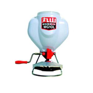 散布機 散粒機 【丸山製作所 MG10L】 肥料散布 農薬散布