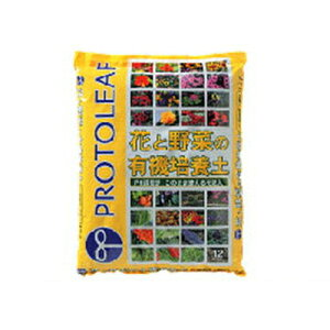 プロトリーフ 花と野菜の有機質培養土 5L 10セット