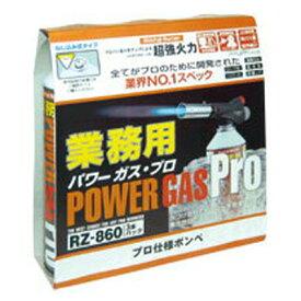 新富士バーナー マルチバーナープロ用ボンベ 業務用パワーガス・プロ RZ-8601 3本パック