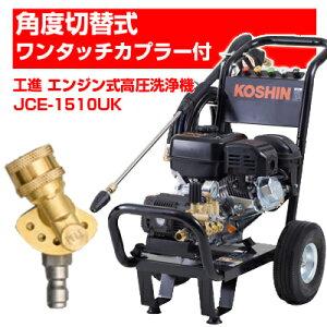 工進 JCE-1510UK 角度切替式ワンタッチカプラーセット【代引きOK】