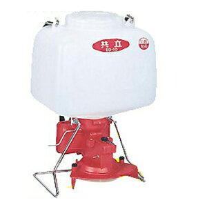 【共立】 EG10K 肥料散布機 電池式散布機