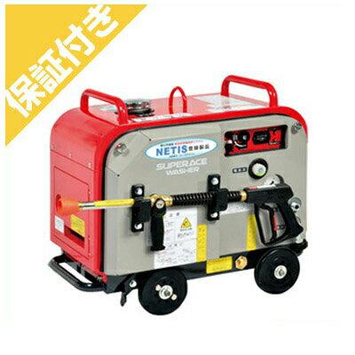 【プレミア保証プラス付き】 スーパー工業 高圧洗浄機 SEV-2108SS エンジン式高圧洗浄機 【代引不可】