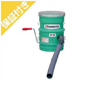【プレミア保証付き】 共立 手動粒剤散布機 D-9 【肥料散布機 肥料散布器 本体】