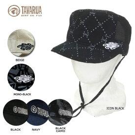 TAVARUA(タバルア)ポケッタブルサーフキャップメッシュ[TM1008]