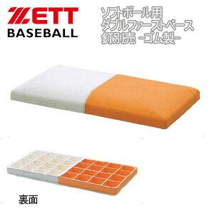 7月10日ポイント3倍 野球 ZETT【ゼット】 ソフトボール用ダブルファーストベース 釘別売 -ゴム製-