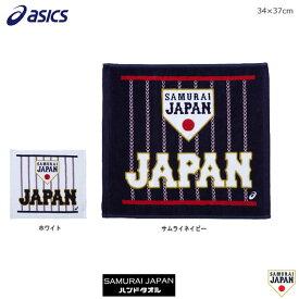 野球 侍ジャパン オフィシャルグッズ アシックスベースボール asicsbaseball ハンドタオル ストライプ ホワイト サムライネイビー