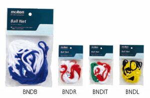 molten モルテン ボールネット 白/青(BNDB) 白/赤(BNDR) 白/赤/緑(BNDIT) レモン/黒(BNDL) メール便対応