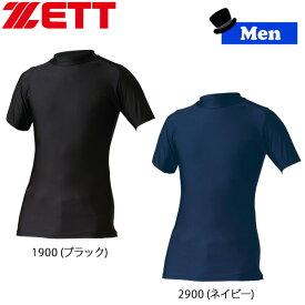 野球 アンダーシャツ 半袖 一般 メンズ ゼット ZETT ローネック 丸首 半袖 フィットアンダーシャツ メール便配送 ss-bb50 【50BB】