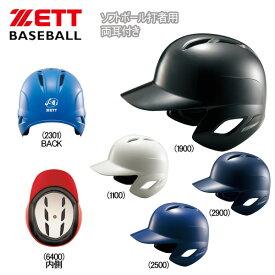 野球 ZETT【ゼット】 ソフトボール用 打者用ヘルメット 両耳付き