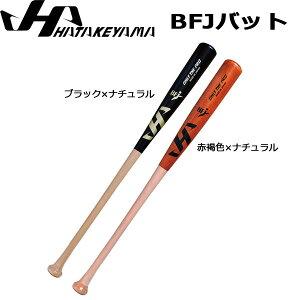 【期間限定お買い得クーポン 10/11 18:00〜】/野球 硬式バット 木製 メイプル 一般用 BFJ ハタケヤマ HATAKEYAMA 84cm 880g平均 (あす楽)