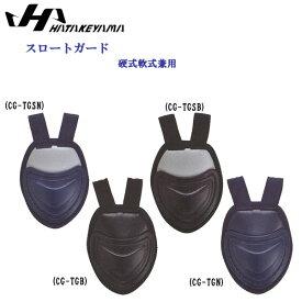 7月5日ポイント5倍 野球 ハタケヤマ HATAKEYAMA 硬式軟式兼用 スロートガード キャッチャーマスク用