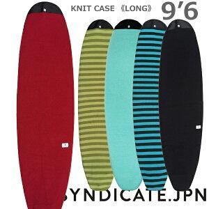 SYNDICATEJPN シンジケート ニットケース LONG ロングボード用 9'6 サーフィン ボードケース